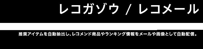 レコガゾウ/レコメール