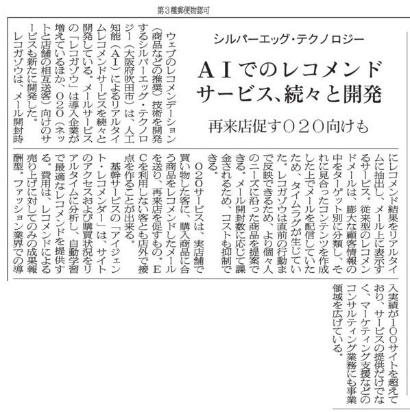 [繊研新聞]2016.5.20_AIでのレコメンドサービス - コピー