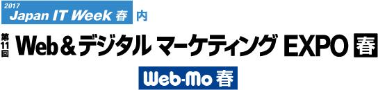 dl17_webmo_logo_ja